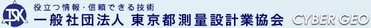 役立つ情報・信頼できる技術 一般社団法人東京都測量設計業協会