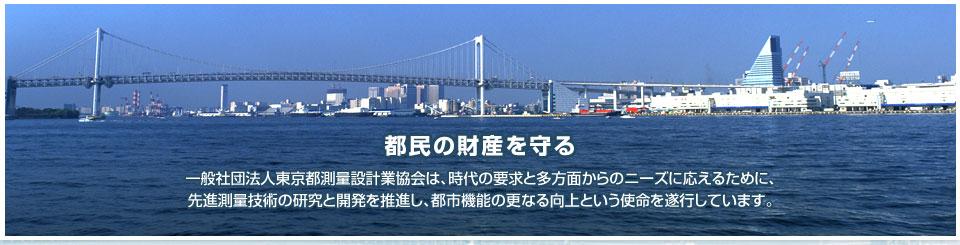 都民の財産を守る。一般社団法人東京都測量設計業協会は、時代の要求と多方面からのニーズに応えるために、先進測量技術の研究と開発を推進し、都市機能の更なる向上という使命を遂行しています。