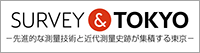 survey & TOKYO