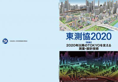 東測協2020 表紙