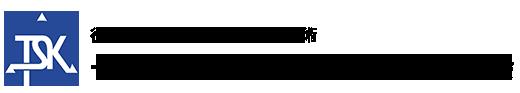 一般社団法人東京都測量設計業協会