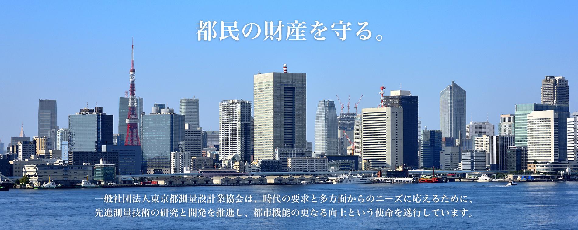 都民の財産を守る。一般社団法人東京都測量設計業協会
